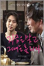 Right Now, Wrong Then (TIFF Review) movie poster