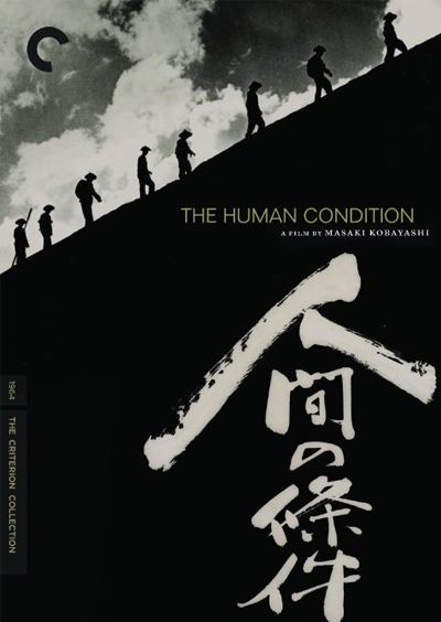The Human Condition movie cover